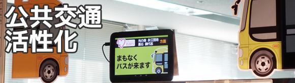 公共交通活性化