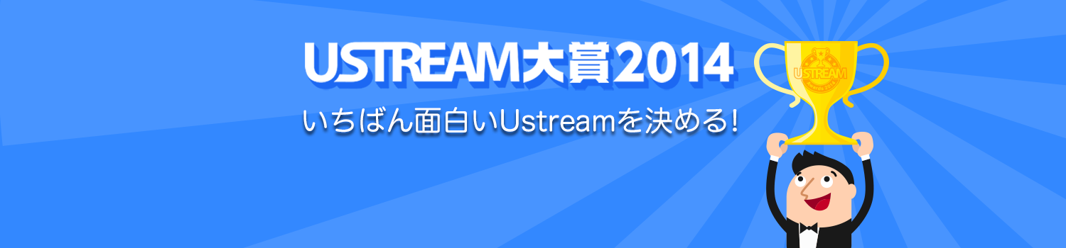 USTREAM大賞